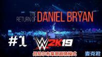 【麦克】WWE2K19蛋妞剧情模式P1: 菜鸟进击之路, NXT!