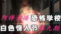阿锋录播《校园迷宫》09:跟老李斗智斗勇拿太极牌
