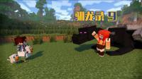 甜萝酱我的世界 Minecraft《生活大冒险之驯龙录》冰与火之歌多模组生存#9 孵化冰龙