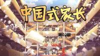 【中国式家长】小刘传奇02 勾搭席梦来【少帅实况都是坑 我要高考】