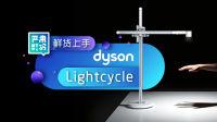 这次不用你迁就灯,让戴森Lightcycle迁就你试试!【严肃数码】
