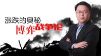 """新手投资做期货学习课程  涨跌的奥秘——""""博弈""""战争论"""