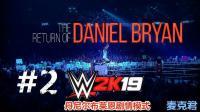 【麦克】WWE2K19蛋妞剧情模式P2: 菜鸟进击成为黑马!