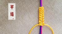 编绳入门-平结的编法(超级详细慢步骤, 一看就会)