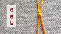 编绳入门-双联结的编法(非常实用的手链开头编织结)