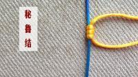 编绳入门-秘鲁结的编法(手链收尾调节大小方法)