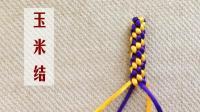 编绳入门10-玉米结的编法(快速编玉米结, 一看就会编)