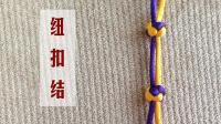 编绳入门11-纽扣结的编法(手链收尾常用结法)