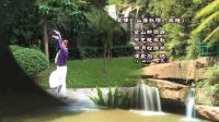 经典诗词大众舞: 五律 山居秋暝  紫色风信子编跳