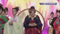 全场冠军颁奖典礼文艺表演: 盛世华章