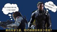 《复联3》黑豹各种炫富! 原来的漫威首富钢铁侠, 到底和黑豹差多少呢?