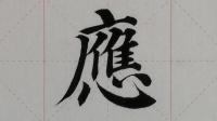 """602汉字""""应""""的演示"""