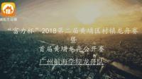 2018第二届黄埔区龙舟赛_广州航海学院龙舟队-诚租