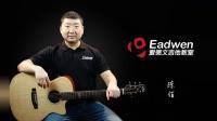 李健《贝加尔湖畔》吉他教学—爱德文吉他教室