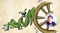 螳臂当车的成语故事-典故故事《螳臂当车》配乐朗读视频