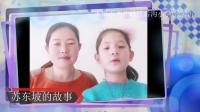 亲子阅读_苏轼的短故事朗读_关于苏东坡改对联的小故事视频