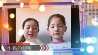 亲子寓言故事小猫的倾听视频_张馨沂与妈妈小猫的倾听朗读配乐
