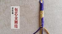 编绳进阶3: 包芯金刚结的编法(夹心四线金刚结)