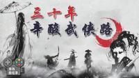 从国产三剑到太吾绘卷, 三十年的辛酸武侠路!【游戏回忆录15】