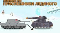坦克世界欢乐动漫: 德系在西伯利亚冻坏, 炮开不了拿个斧头冲
