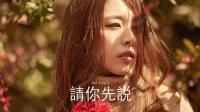 YEIM_请你先说_2nd Single Album_Image [中文]