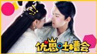 《双世宠妃》第一部强力补番! 墨连城、曲小檀合体坦诚夫妇狂撒糖!