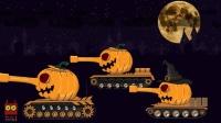 坦克世界欢乐动漫: 万圣节南瓜坦克大作战