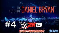 【麦克】WWE2K19蛋妞剧情模式P4: 经历人生的大起大落