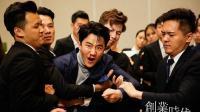 《创业时代》剧情预告第21-22集 黄轩、Angelababy、周一围、宋轶主演