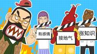 【飞碟启示录】直击飞碟启示录片场, 三大主演面临降薪危机
