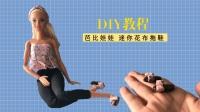 迷你娃鞋DIY教程: 用热熔胶给芭比娃娃做一双可爱的迷你花布拖鞋