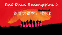 佐楠先生PS4【直播回顾·5】荒野大镖客:救赎2