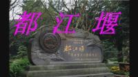 都  江  堰