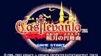 【啊水解说】《GBA恶魔城-晓月圆舞曲》J篇: 舞踏馆和幻梦宫