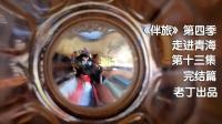 《伴旅》第四季 走进青海 第十三集 完结篇 侣行 丰田霸道普拉多自驾游 老丁出品