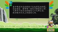望庐山瀑布_小学生古诗词75首(新译文版)