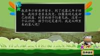 回乡偶书_小学生古诗词75首(新译文版)