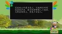 鹿柴_小学生古诗词75首(新译文版)