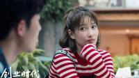 《创业时代》第33集剧情预告 黄轩、Angelababy、周一围、宋轶主演
