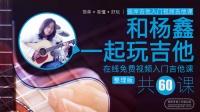 暑期吉他课《和老杨一起玩吉他》-吉他入门视频教学之宣传片