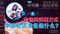 第一课-吉他的弹奏方式/学吉他该准备些什么?-视频自学吉他入门零基础