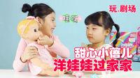 """【STKT原创小栏目】-[玩.剧场]洋娃娃过家家""""甜心小蓓儿"""""""