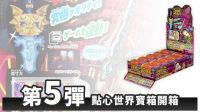 SnackWorld 点心世界 宝箱第五弹 整盒10个 开箱  炎水幻
