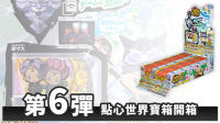 SnackWorld 点心世界 宝箱第6弹 整盒10个 开箱  炎水幻