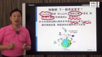 物联网概论-1.1.1 物聯網基礎架構與應用簡介