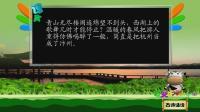 题临安邸_小学生古诗词75首(新译文版)