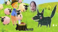 狼和牧羊人-伊索寓言故事配乐视频