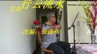 行云流水(古曲)——二胡独奏曲