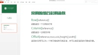 小徐教程-【Excel2013】第45期 其他常见函数