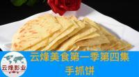 【云烽美食】第一季第四集手抓饼的做法